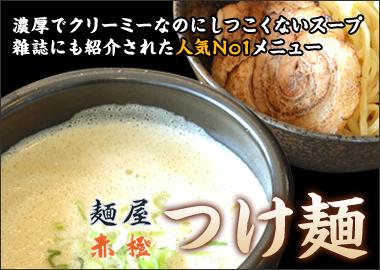 麺屋 赤橙 つけ麺