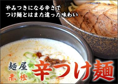 麺屋 赤橙 辛つけ麺