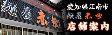 麺屋 赤橙 店舗案内
