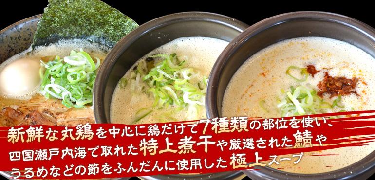 国産の新鮮な鶏を惜しみなく使い、四国瀬戸内海で取れた煮干や厳選された鰹節などをふんだんに使用したスープ