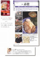 平成24年2月22日号 ラーメンマップ愛知2